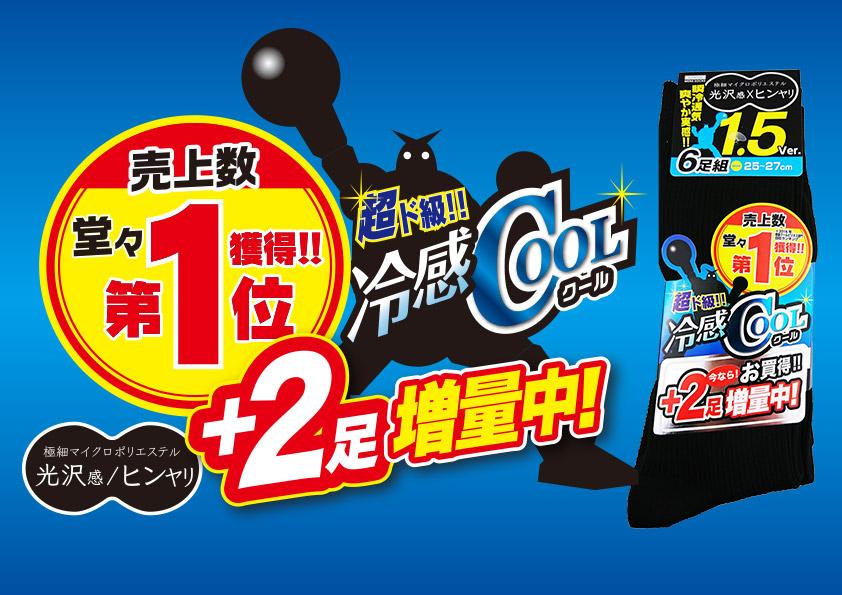 紳士6Pソックス|冷感COOL