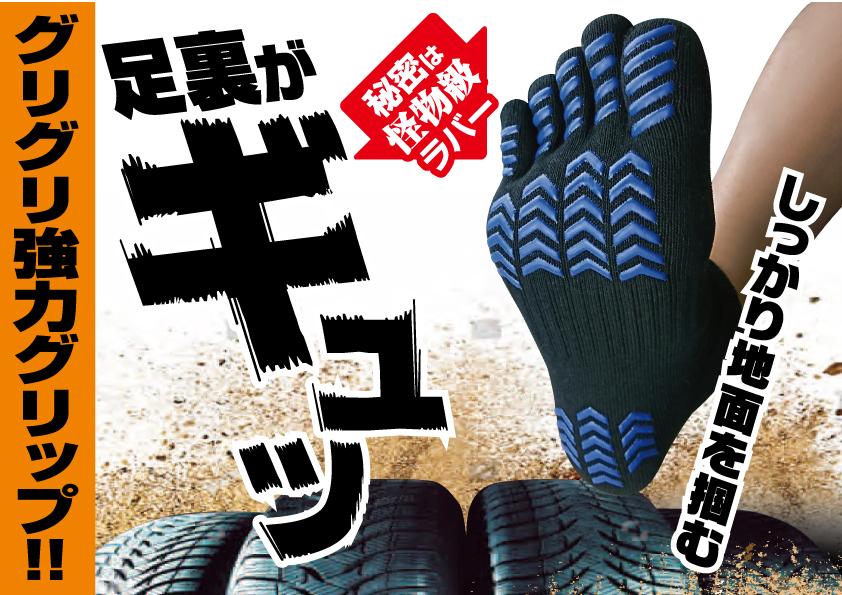 紳士3Pソックス|五本指足裏がギュッ
