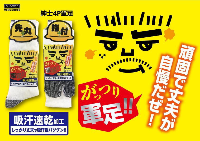 紳士4Pソックス|がっつり軍足!!